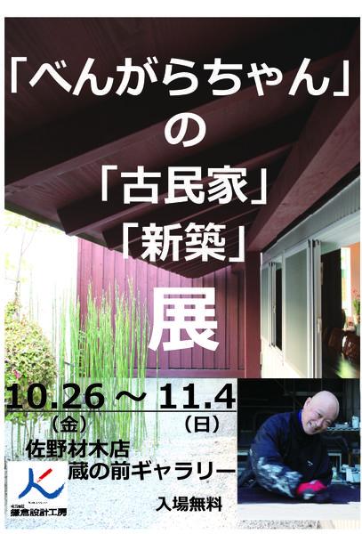 日本の美を伝えたい_鎌倉設計工房の仕事 408