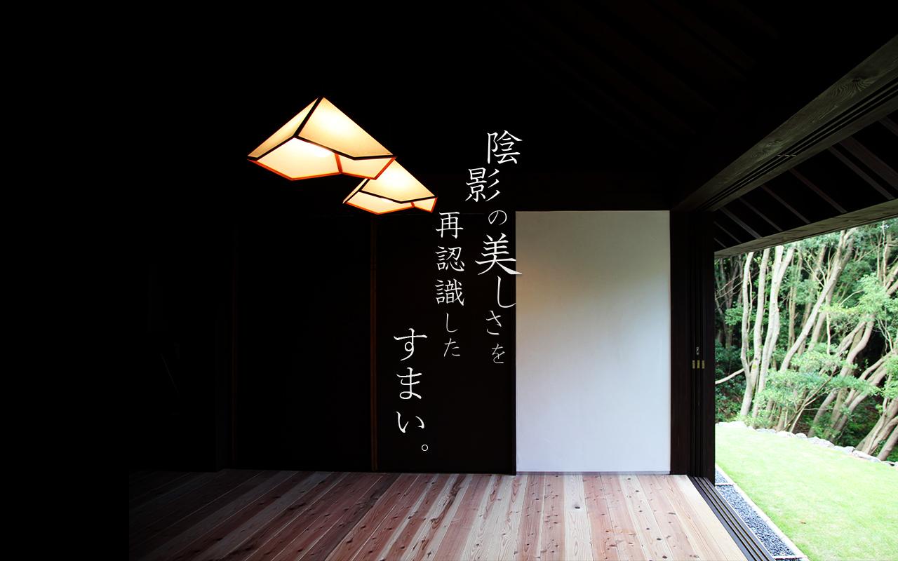 株式会社鎌倉設計工房 陰影の美しさを再認識した住宅