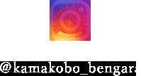 instagram@kamakobo_bengara